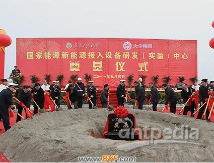 """大全集团""""国家能源新能源接入设备研发(实验)中心""""在武汉开工建设"""
