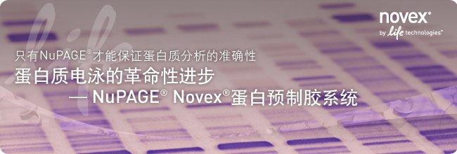 Nupage eBlast Banner
