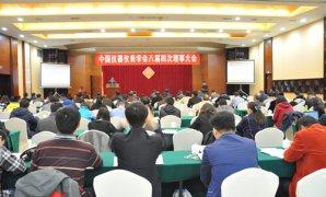 中国仪器仪表学会八届四次理事会会议在绵阳召开