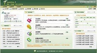 TyanLims质检(实验室)综合业务系统软件