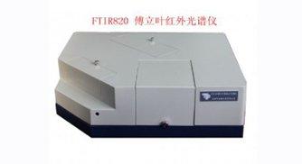 FTIR820傅立叶红外光谱仪