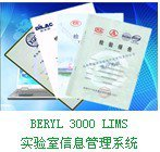 BERYL 3000实验室信息管理系统