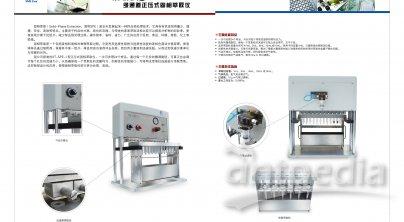 XT-SPE-I型多通道正压式固相萃取仪