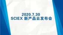 50秒速览SCIEX新产品云发布会