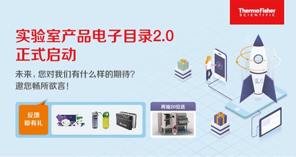實驗室產品電子目錄2.0需要您的出謀劃策