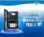 Amtax NA8000氨氮自動監測儀