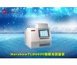 Harshaw TLD 6600熱釋光讀出器