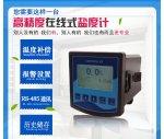 在線鹽度檢測儀 食品咸度自動檢測控制儀器 鹽度計