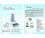 聚丙烯水分測定儀