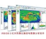 德國英福泰克(InfraTec)紅外熱圖分析軟件