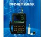 超聲波探傷儀MFD350