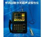 全數字式超聲波探傷儀MUT510