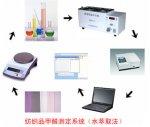 紡織品甲醛測試系統