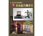 適用于直角焊縫的應力測定儀