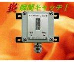 工業用火焰檢知裝置FL-3W