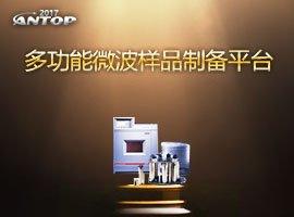 安东帕(上海)商贸有限公司