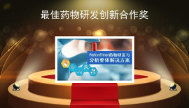 珀金埃尔默企业管理(上海)有限中马堂30码期期中