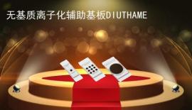 滨松光子学商贸(中国)有限公司