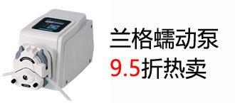 兰格蠕动泵9.5折热卖