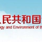生态环境部公布两项新国标 涉及P&T-GC-AAS和定电位电解法