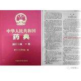 2020版《中國藥典》中藥材及飲片增、修訂項目匯總(199個)