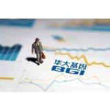 華大基因財報出爐:逆境中的成長 業績呈現大幅度增長
