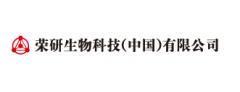 荣研生物科技(中国)有限公司