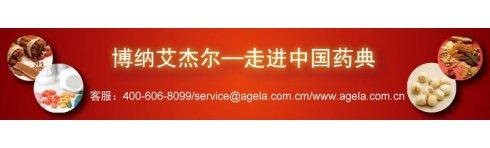专题 博纳艾杰尔科技《中国药典》2010版应用文集