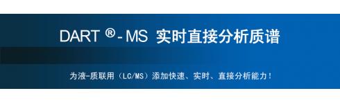 专题 DART-MS实时直接分析质谱离子源