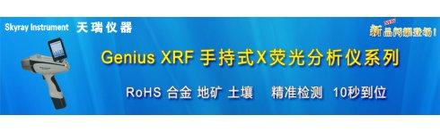 专题 Genius XRF 手持式X荧光分析仪