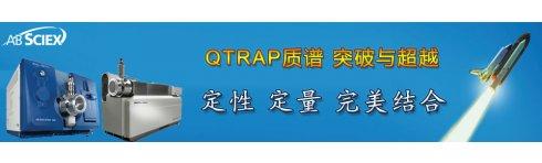 专题 AB SCIEX QTRAP 应用专题