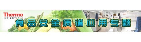 专题 Thermo Scientific食品安全质谱应用专题