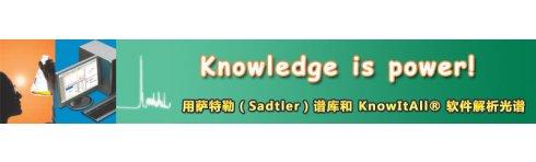 专题 萨特勒Sadtler谱库和KnowItAll? 软件
