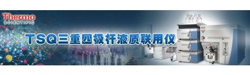专题 TSQ三重四极杆液质质联用仪