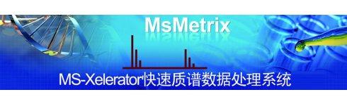 专题 MS-Xelerator快速质谱数据处理系统