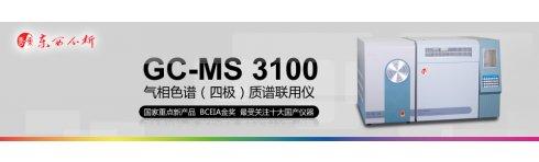 专题 GC-MS3100气相色谱(四极)质谱联用仪应用专题