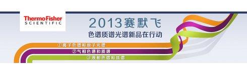专题 2013赛默飞色谱质谱光谱新品在行动