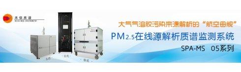 专题 PM2.5在线源解析质谱监测系统