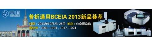 专题 普析通用BCEIA2013新品荟萃