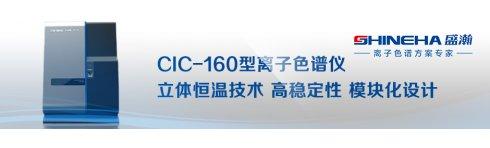 专题 青岛盛瀚CIC-160型离子色谱仪