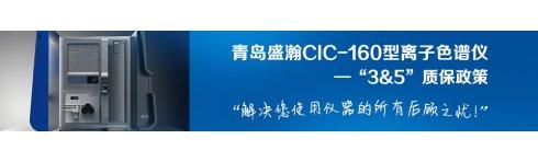 专题 青岛盛瀚在京发布最新CIC-160型离子色谱仪