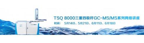 专题 赛默飞多级气相色谱质谱—TSQ 8000系列网络讲座