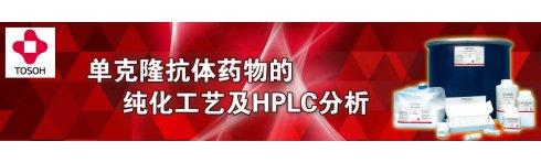 专题 单克隆抗体药物的纯化工艺及HPLC分析方法