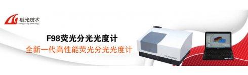 专题 上海棱光F98荧光分光光度计