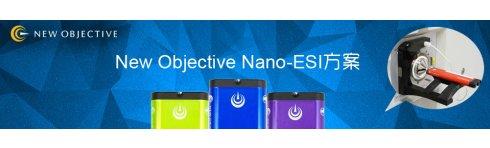 专题 New Objective Nano-ESI方案