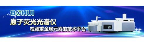 专题 博晖原子荧光光谱法重金属检测平台