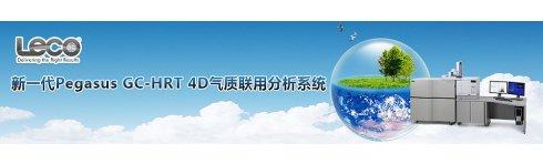 专题 新一代Pegasus GC-HRT 4D气质联用分析系统