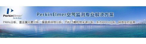 专题 PerkinElmer空气监测专业解决方案