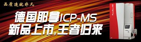 专题 德国耶拿ICP-MS 新品上市王者归来