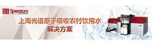专题 上海光谱原子吸收农村饮用水解决方案
